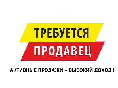 продавец табачных изделий вакансии в нижнем новгороде