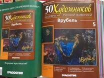 Коллекция журналов «50 художников»