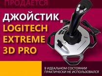 Джойстик logitech extreme 3D PRO (USB)