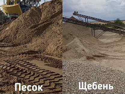 Песок Щебень Глина пгс Доставкой Нал,Безнал