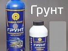 Грунт полиуретановый rubber paint 5+1 (1кг) серый