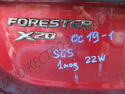Дверь багажника Субару Форестер Subaru Forester SG