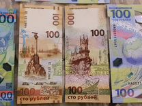 100 рублей футбол чм 2018