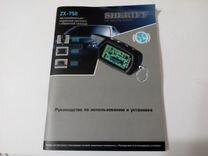 Сигнализация шериф ZX-750
