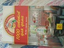 "Книга ""1000 советов для дома"""