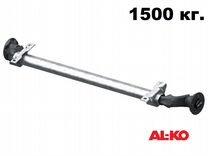 Ось резино-жгутовая для прицепа 1500 кг