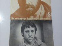 Пластинки В.Высоцкий