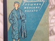 Книга Технология пошива женских пальто, 1960