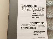 Пособие по грамматике французского языка