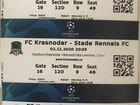 Продам 3 билета на Краснодар-Ренн
