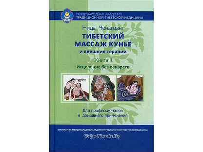 Тибетский массаж кунье и внешние процедуры. Пособие для профессионалов и домашнего применения. Книга 2: Исцеление без лекарств