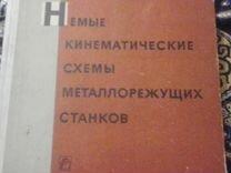 Немые кинематические схемы металлорежущих станков