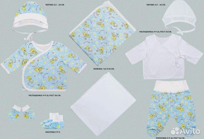 Комплект одежды для малыша  89960265722 купить 2