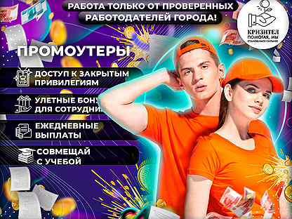 Работа с ежедневной оплатой иркутск для девушки модели онлайн салаир