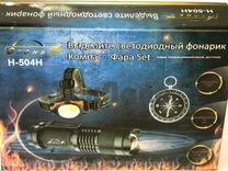 Фонарь аккумуляторный ручной + налобный фонарь