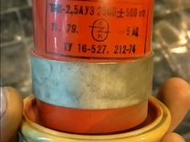 Конденсаторы тгк- 2.5ау3 2500 пФ, 5 кв,25 кВар