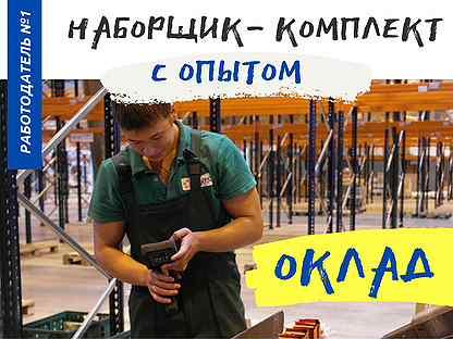 Работа сутки трое в москве для девушки работа в новороссийске девушкам