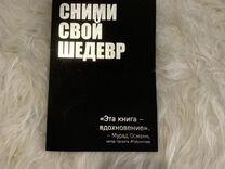 Книга «Сними свой шедевр»