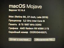 Apple iMac 27 inch (late 2015)