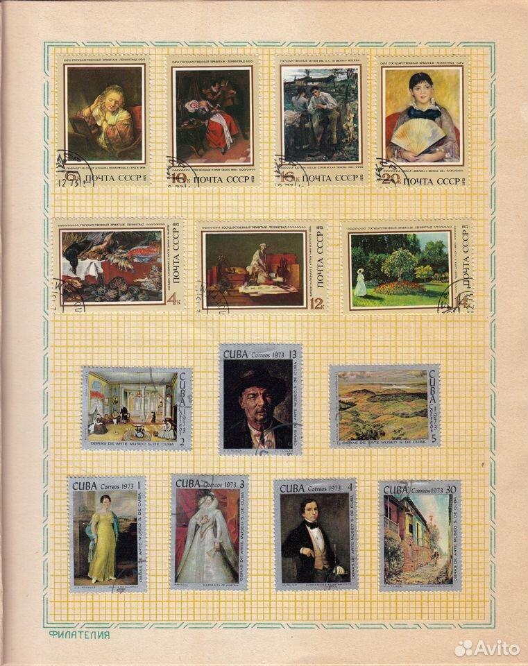 Набор марок №71 Союзпечать 1972 г