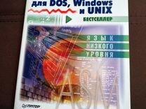 Assembler для DOS, Windows и Unix. Зубков С. В