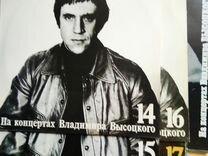 Грампластинки на концертах В.Высоцкого